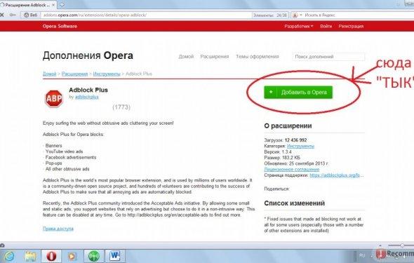 Расширение для оперы