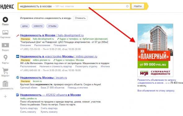 Баннерная реклама Яндекс