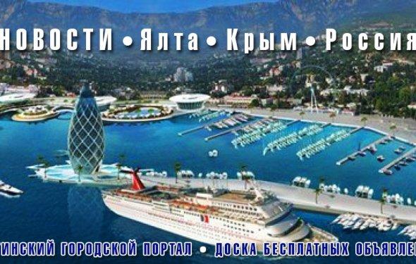 Новости. Ялта, Крым, Россия