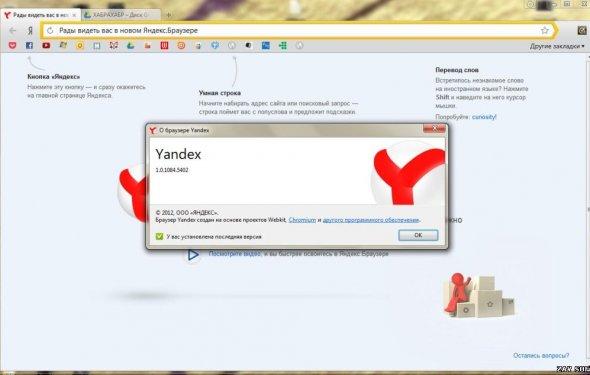 Как отключить рекламу в Яндекс