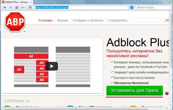 Добавить Adblock Plus в Opera