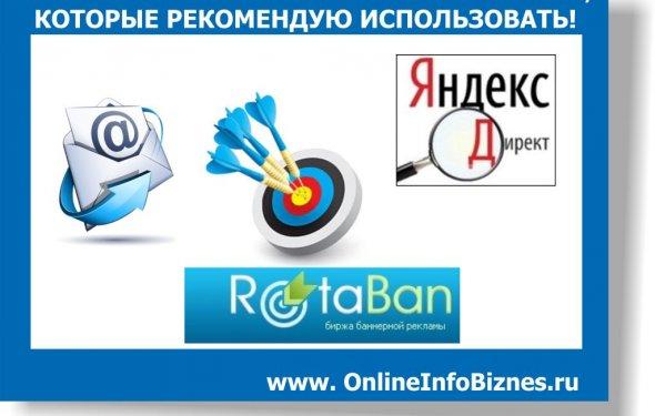 способы рекламы в интернете
