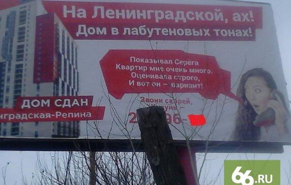 На Ленинградской, ах!