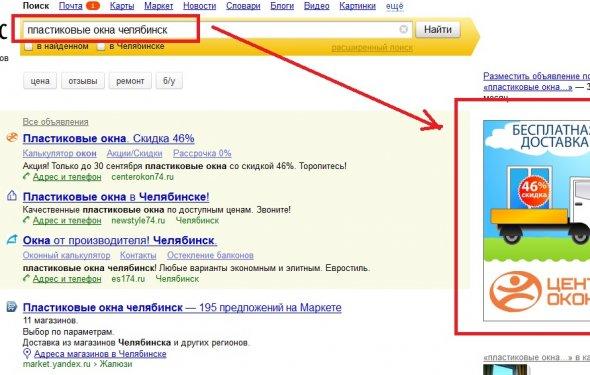 Медийная реклама — Сайт