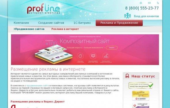 4. интернет реклама сайта