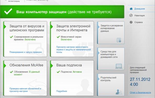 Скриншот антивируса McAfee