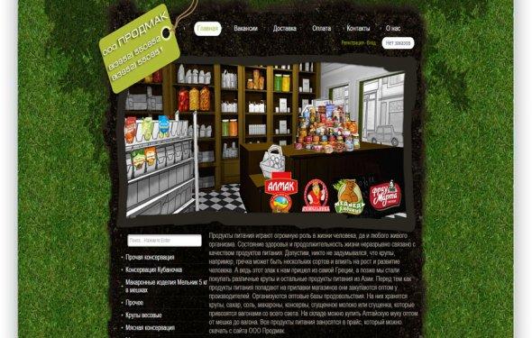 Создание сайтов в Иркутске