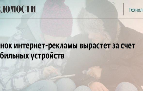 ВЕДОМОСТИ - Рынок