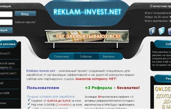 сайт reklam-invest.net